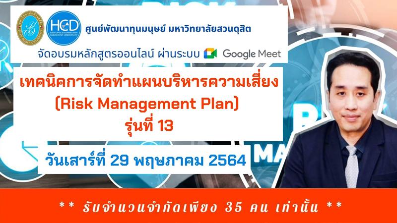 เทคนิคการจัดทำแผนบริหารความเสี่ยง รุ่นที่ 13 (Risk Management Plan)